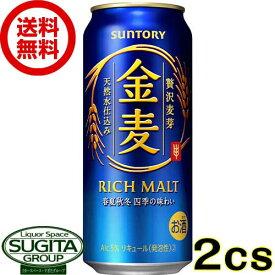 サントリービール 金麦 【500ml缶×48本(2ケース)】 新ジャンル 送料無料 倉庫出荷