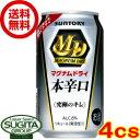 【送料無料】サントリービールマグナムドライ 本辛口 【350ml缶×96本・4ケース】(新ジャンル)