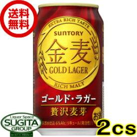 【送料無料】サントリービール金麦 ゴールドラガー【350ml缶・2ケース・48本入】(新ジャンル)