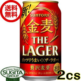 【限定価格】【送料無料】 サントリービール 金麦 ザ ラガー【350ml×48本・2ケース】 新ジャンル