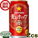 【新定番10/8】【送料無料】サッポロビール 麦とホップ 赤 【350ml缶・48本・2ケース】(新ジャンル)