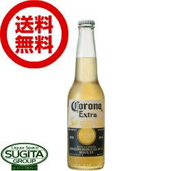 【送料無料】コロナ・エキストラ ボトル【355ml瓶×24本・1ケース】(海外ビール)
