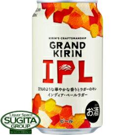 【JPLリニューアル】キリン グランドキリンIPL(インディア・ペール・ラガー)【350ml缶・ケース・24本入】(ビール)