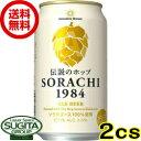 【送料無料】サッポロ SORACHI(ソラチ) 1984 【350ml缶・2ケース・48本入】(ビール)