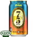 【5/26発売】【数量限定】アサヒビール オリオン 75BEER 【350ml缶×24本・1ケース】(ビール) 名護 NAGO ビー…