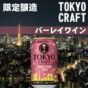 ※現在庫限り※【数量限定】 サントリー 東京クラフト バーレイワイン 9% 【350ml缶・ケース・24本入】(ビール)
