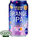 【数量限定】 キリン グランドキリン オレンジIPA ORANGE IPA 【350ml缶・ケース・24本入】(ビール)
