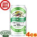 【送料無料】キリンビール 淡麗グリーンラベル 【350ml缶・4ケース・96本入】(発泡酒)