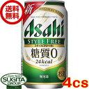 【送料無料】アサヒビール スタイルフリー 【350ml缶・4ケース・96本入】(発泡酒)
