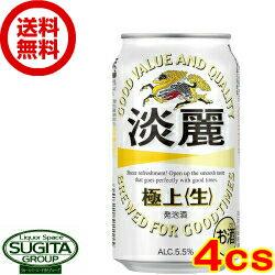 【送料無料】キリンビール 淡麗 【350ml缶・4ケース・96本入】(発泡酒)