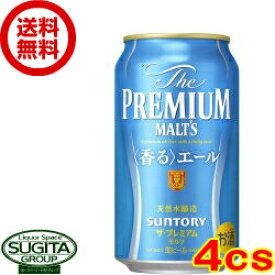 【送料無料】サントリー ザ・プレミアムモルツ-香るエール-【350ml×96本(4ケース)】 ビール