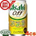 【送料無料】アサヒビールアサヒ オフ【350ml缶・4ケース・96本入】(新ジャンル)