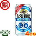 【送料無料】キリンビール 淡麗プラチナダブル 【350ml缶・4ケース・96本入】(発泡酒)
