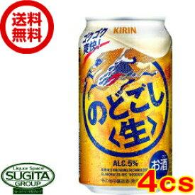 【送料無料】キリンビールのどごし生 【350ml缶・96本・4ケース】(新ジャンル)