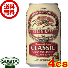 【送料無料】キリン クラシックラガー 【350ml缶・4ケース・96本入】(ビール)