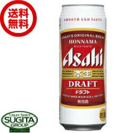 【送料無料】アサヒビール 本生ドラフト 【500ml缶・ケース・24本入】(発泡酒)