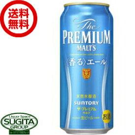 【送料無料】サントリー ザ・プレミアムモルツ-香るエール-【500ml×24本(1ケース)】 ビール