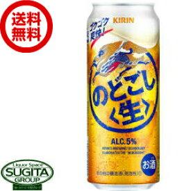 【送料無料】キリンビールのどごし生 【500ml缶・ケース】(新ジャンル)