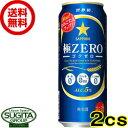 【送料無料】【倉庫出荷】 サッポロビール 極ゼロ 【500ml缶・2ケース・48本入】(新ジャンル)