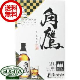 【送料無料】角鷹(くまたか)40度 【2L(2000ml)×6入・1ケース】大容量バッグインボックス(低価格国産ウイスキー)