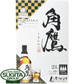 角鷹(くまたか)40度 2L(2000ml)大容量バッグインボックス(低価格国産ウイスキー)
