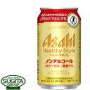 アサヒ ヘルシースタイル 【350ml缶・ケース・24本入】