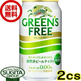 【送料無料】キリン グリーンズフリー 【350ml缶×48本(2ケース)】 ノンアルコールビール