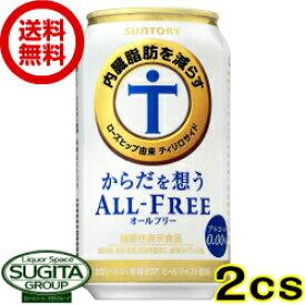【送料無料】サントリー からだを想う オールフリー 【350ml缶・2ケース・48本入】
