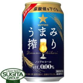 サッポロビール うまみ搾り 【350ml缶×24本(1ケース)】 ノンアルコールビール