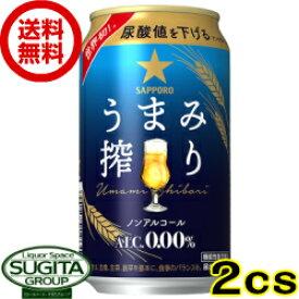 【送料無料】サッポロビール うまみ搾り 【350ml缶×48本(2ケース)】 ノンアルコールビール