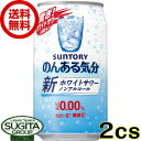 【送料無料】のんある気分ホワイトサワーテイスト 【350ml缶・2ケース・48本入】