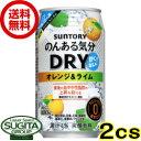 【送料無料】のんある気分 DRYオレンジ&ライム 【350ml缶・2ケース・48本入】
