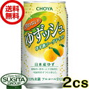 【送料無料】チョーヤ 酔わない ゆずッシュ 0% 缶【350ml×48本(2ケース)】 ノンアルコール 柚子酒 ユズッシュ