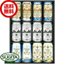 【送料無料】アサヒビール スーパードライセット夏限定5種セット(350ml×12本) 【AKV-3】