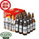 【送料無料】アサヒ スーパードライ 大瓶【633ml瓶×12本・1ケース】【EX-12】