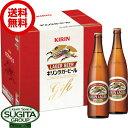 【送料無料】 キリンビール ラガー 大瓶【633ml×12本(1ケース)】【K-NRLB12】 ラガー 瓶 ビール ギフト