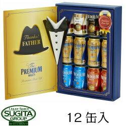 父の日 ギフトザ・プレミアム・モルツ5種ビールセット(父の日)BPR12E【suntory_fdgift18】