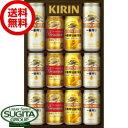 【送料無料】キリンビール 一番搾り3種飲みくらべセット 【K-IPC3】(プレミアム・超芳醇入り)