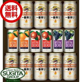 【送料無料】 キリン ファミリーセット 【K-FM3】 ビール ジュース 詰め合わせ ギフト【キリン一番搾り 350ml×10本、ハイパー100 3種190g×各2本】