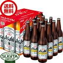 【送料無料】 アサヒビール スーパードライ 大瓶【633ml×12本・1ケース】【EX-12】 スーパードライ 瓶 ビール ギフト