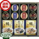 【送料無料】 宝幸水産 国産のこだわりレトルト 缶詰ギフト 【RK-50C】
