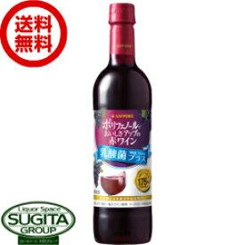 【送料無料】 ポリフェノールでおいしさアップの赤ワイン 乳酸菌プラス 【720mlペットボトル×12本・1ケース】