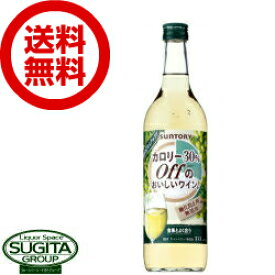 【送料無料】カロリー30%オフのおいしいワイン。(酸化防止剤無添加)白【720ml瓶×12本・1ケース】
