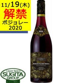 【予約】【2020新酒ワイン】 デュブッフ ボジョレー ヴィラージュ セレクション プリュス 750ml 【数量限定】