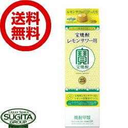 【送料無料】宝焼酎 レモンサワー用25° 1.8L(1800ml)パック【6本・1ケース】