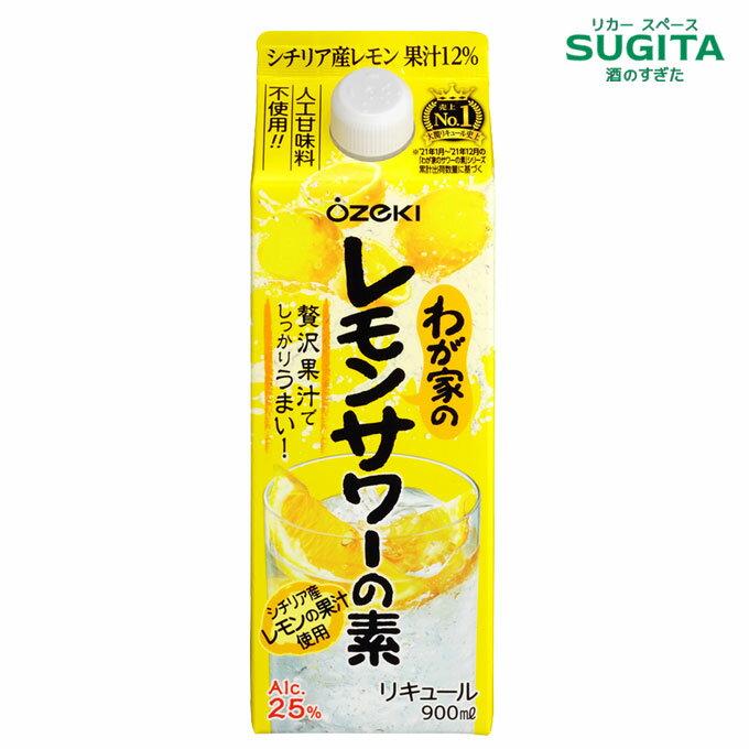 【送料無料】大関わが家のレモンサワーの素 居酒屋の味25°【900mlパック×6本・1ケース】