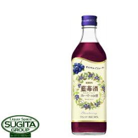 藍苺酒(ランメイチュウ)500ml