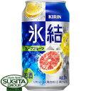 氷結 グレープフルーツ【350ml缶・ケース・24本入】