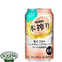 本搾り ピンクグレープフルーツ【350ml缶・ケース・24本入】