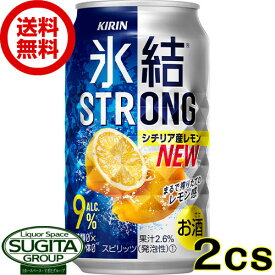 【送料無料】氷結 ストロング レモン【350ml缶・2ケース・48本入】